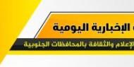 النشرة الإخبارية اليومية الموجزة بتاريخ 23/6/2019