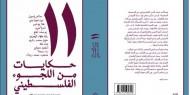 """مؤسسة الدراسات الفلسطينية تصدر كتاب """"11: حكايات من اللجوء الفلسطيني"""" لمجموعة من المؤلفين"""