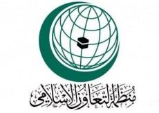 """""""التعاون الإسلامي"""" تدين الاعتداءات الإسرائيلية على المسجد الأقصى المبارك"""