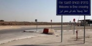 الاحتلال يعتقل تاجرا على معبر بيت حانون