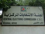 لجنة الانتخابات: نشر قائمة السجل الأولي للناخبين بعد غد الاثنين