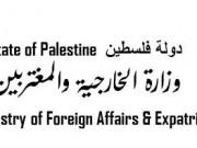 """""""الخارجية"""" تُطالب الجنائية الدولية بسرعة فتح تحقيق في جرائم الاحتلال ومستوطنيه"""