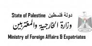 الخارجية والمغتربين: دولة فلسطين تتهيأ لما بعد الانتخابات الإسرائيلية