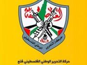 فتح تقرر اقامة مهرجان مركزي تخليداً لذكرى الشهيد ياسر عرفات يوم الخميس في الجندي المجهول بغزة