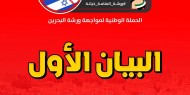 """بيان هام صادر عن حركة التحرير الوطني الفلسطيني """"فتح"""" الاقاليم الجنوبية"""
