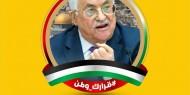 بيان رقم (1) صادر عن الحملة الوطنية لمساندة قرار السيد الرئيس أبو مازن