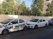 مستوطنون يعطبون إطارات مركبات ويخطون شعارات عنصرية جنوب نابلس