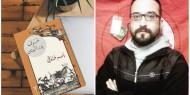 """إطلاق رواية """"خسوف بدر الدين"""" للروائي الأسير باسم خندقجي"""