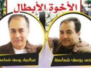 الشقيقان عبد الجواد ومحمد شماسنة يدخلان عامهما الـ(27) على التوالي في الأسر