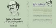 إطلاق كتاب حول الكاتب والمناضل حنا ميخائيل ـ أبو عمر
