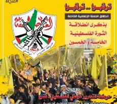 نفتخر بأننا فتحاويون ... غناء نادر صايل #فتح55