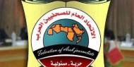 """الاتحاد العام للصحفيين العرب يدين مشروع """"صفقة القرن"""" الذي يهدف لتصفية القضية الفلسطينية"""