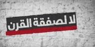 هل سيركع الفلسطينيون؟