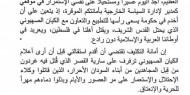 مدير السياسة الخارجية بمجلس السيادة السوداني يستقيل احتجاجا على لقاء البرهان مع نتنياهو