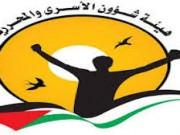 هيئة الأسرى: أوضاع صحية مقلقة لـ 5 أسرى مرضى يقبعون في سجون الاحتلال