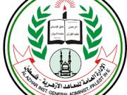 المعاهد الأزهرية تجدد مبايعتها للرئيس محمود عباس