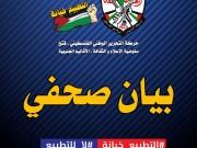 فتح  تطلق حملة إعلامية موجهة للعالم العربي ضد التطبيع