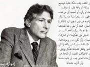 إدوارد سعيد.. 17 عاما على رحيل مبدع ومثقف فلسطيني وعالمي