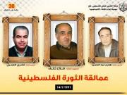 في الذكرى ال 30 لاستشهاد القادة أبو اياد وأبو الهول والعمري: حركة فتح تؤكد وفاءها لقادتها الشهداء