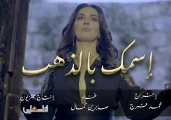 """فيديو... الهيئة العامة للإذاعة والتلفزيون تطلق أغنية """"اسمك بالذهب"""" للفنانة صابرين كمال"""