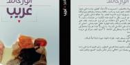 """غريب"" اصدار جديد للكتاب انور حامد"
