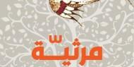 """""""مرثية لطائر الحناء"""" مجموعة شعرية جديدة للشاعر ناصر رباح"""