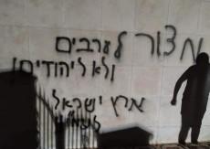 مستوطنون يخطون شعارات مسيئة للرسول على طريق البحر الميت