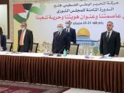 كلمة الرئيس محمود عباس القائد العام لحركة فتح امام الدورة الثامنة للمجلس الثوري